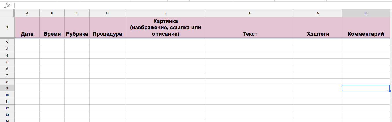Таблица контент-план