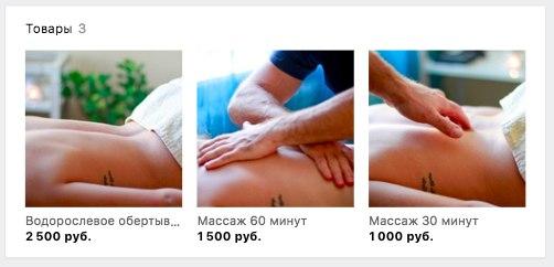 как найти клиентов на массаж