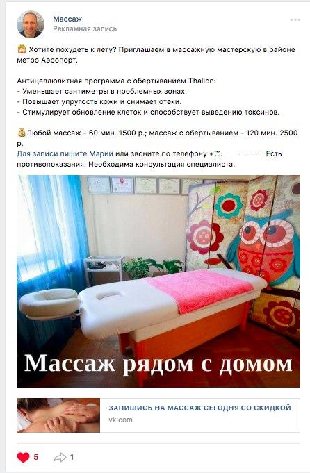 реклама антицеллюлитного массажа